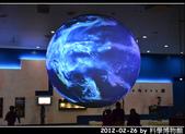 2012-02-26 科學博物館:2012-02-26科博52.jpg