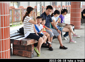 2012-08-18 寶貝們坐火車:DSC_7979re20120818火車18.jpg