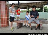 2012-08-18 寶貝們坐火車:DSC_795120120818火車05.jpg