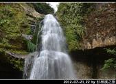 2012-07-21,22 by 杉林溪之旅:20120721-22 杉林溪61.jpg