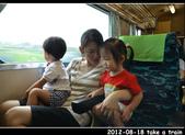 2012-08-18 寶貝們坐火車:DSC_803620120818火車36.jpg