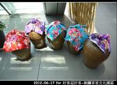 2012-06-17 好客迎好客-銅鑼客家文化園區:2012-06-17 好客迎好客32.jpg