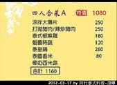 2012-03-17 by 沙鹿阿杜泰式料理:No.1 阿杜菜單.jpg