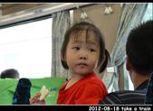 2012-08-18 寶貝們坐火車:DSC_807120120818火車37.jpg