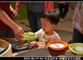 2012-06-17 好客迎好客-銅鑼客家文化園區:2012-06-17 好客迎好客38.jpg