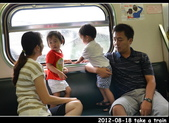 2012-08-18 寶貝們坐火車:DSC_816120120818火車58.jpg