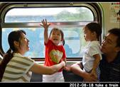 2012-08-18 寶貝們坐火車:DSC_8179re20120818火車67.jpg