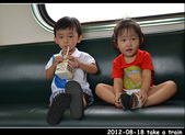 2012-08-18 寶貝們坐火車:DSC_822920120818火車94.jpg