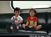 2012-08-18 寶貝們坐火車:DSC_823320120818火車95.jpg