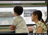 2012-08-18 寶貝們坐火車:DSC_826420120818火車117.jpg