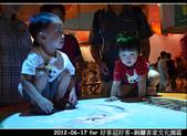 2012-06-17 好客迎好客-銅鑼客家文化園區:2012-06-17 好客迎好客44.jpg
