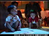 2012-06-17 好客迎好客-銅鑼客家文化園區:2012-06-17 好客迎好客45.jpg