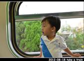 2012-08-18 寶貝們坐火車:DSC_826720120818火車119.jpg
