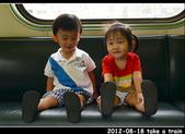 2012-08-18 寶貝們坐火車:DSC_8225re20120818火車91.jpg