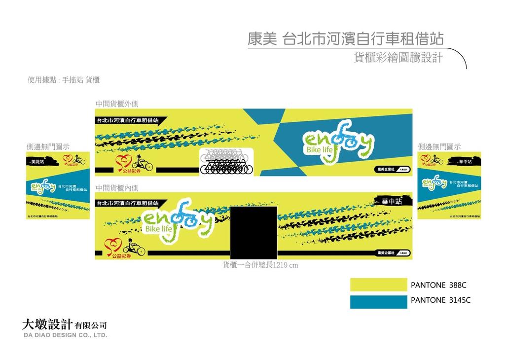 2015新增:康美自行車-CI本11-15轉外框-13.jpg