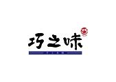 2015新增:巧之味-CI本-01.jpg