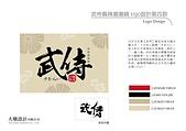 2015新增:武侍麻辣涮涮鍋-LOGO4-01.jpg