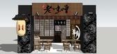 2015新增:串燒店0719.jpg