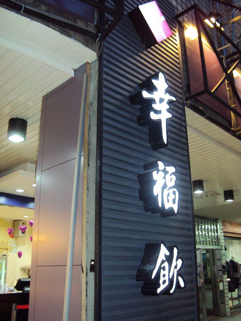 成功的店面裝修規劃 /開店裝潢:DSC03314.jpg