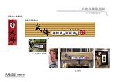 2015新增:武侍CI本-05.jpg