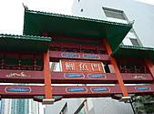 地理考察 2008-01-28:鯉魚門