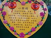 地理考察 2008-01-28:心願樹之牌