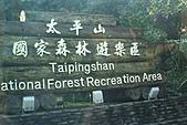 991124-26蘭陽溫泉風情太平山之旅:太平山森林遊樂區4.jpg