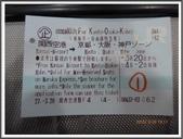 1040320-26京都慢遊:1040320關西機場到飯店P20.JPG