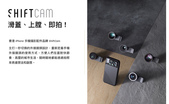 ShiftCam 2.0 三合一旅行攝影組 – iPhone XR:i010001_1538534319.jpg