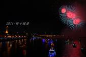 2011雙十大稻埕花火:IMG_3.jpg