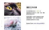 ShiftCam 2.0 六合一旅行攝影組 – iPhone X:6合1-旅行攝影組-slides.014.jpeg