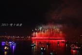 2011雙十大稻埕花火:IMG_10.jpg