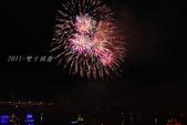 2011雙十大稻埕花火:IMG_13.jpg