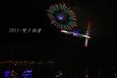 2011雙十大稻埕花火:IMG_14.jpg