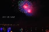 2011雙十大稻埕花火:IMG_15.jpg