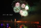2011雙十大稻埕花火:IMG_17.jpg