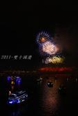 2011雙十大稻埕花火:IMG_18.jpg