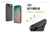 ShiftCam 2.0 三合一旅行攝影組 – iPhone XR:螢幕快照 2019-03-08 14.14.49.png