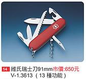 偉森文具禮品:V-1.3613.jpg
