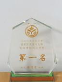 偉森(禮品贈品)歷年完成作品:台東區農業改良場 水晶獎牌 - 1