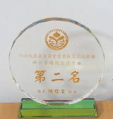 偉森(禮品贈品)歷年完成作品:台東區農業改良場 水晶獎牌 - 2