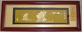 偉森(禮品贈品)歷年完成作品:台東農改場漆線雕獎牌