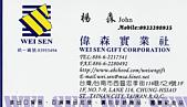 偉森(禮品贈品)歷年完成作品:偉森實業社(WEI-SEN-GIFT CORPORATION)