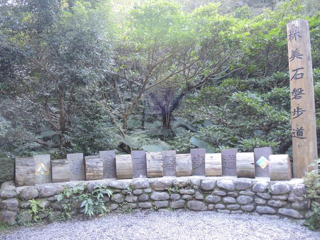 『 礁溪。林美石磐步道』健行森呼吸:DSCN6674.JPG