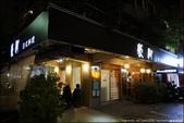 『 松山。躼腳日式料理 』食記。來吃必得排隊的日式料理店: