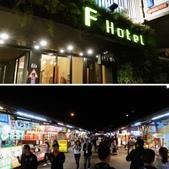 『 花蓮。F HOTEL忠孝館 』來去住一晚&食記吃吃。距離東大門很近的飯店連鎖:相簿封面