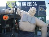 『 礁溪。四圍堡車站 』哈利波特的魔法餐廳:DSCN6540.JPG