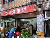 『 七堵。米粉湯、米苔目&七堵炸蛋餅 』食記。南興市場的美食吃吃: