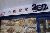 『 公館。小飯館兒 』食記。公館商圈的平價韓式料理: