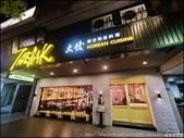 『 台北中山。TAEBAK 大發韓式特色料理(南京店) 』食記。邊吃邊拍的韓式料理餐廳: